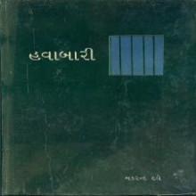 Havabari Gujarati Book by Makarand Dave
