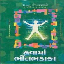 Havama Bhitbhadaka Gujarati Book by Mannu Shekhchalli