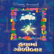 Havama Golibar Gujarati Book by Mannu Shekhchalli