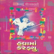 Havama Karfyu Gujarati Book by Mannu Shekhchalli