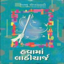 Havama Lathicharge Gujarati Book by Mannu Shekhchalli