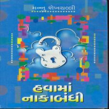 Havama Nakabandhi Gujarati Book by Mannu Shekhchalli