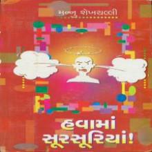 Havama Sursuriya Gujarati Book by Mannu Shekhchalli