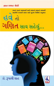 HAVE TO GANIT SAV SAHELU Gujarati Book by DR  RUPALI SHAH