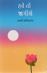 Have To Jaagiye Gujarati Book by Swami Sachidanandji