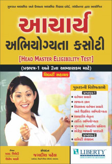 HEAD MASTER ELIGIBILITY TEST (STD 9 TO 12) Gujarati Book