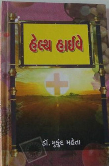 Health Highway Gujarati Book by Mukund Mehta