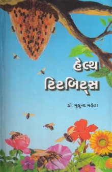 Health Titbits Gujarati Book by Dr Mukund Mehta