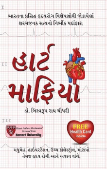 Heart Mafia (Gujarati Edition) Gujarati Book Written By Biswaroop Roy Chaudhury