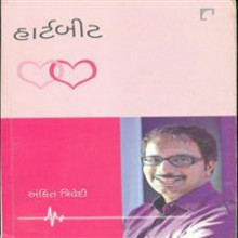 Heartbeat Gujarati Book by Ankit Trivedi