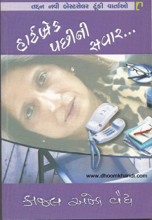 Heartbreak Pachhini Ek Savar Gujarati Book Written By Kaajal Oza Vaidhya