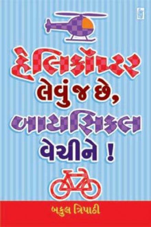 Helicopter Levuj Chhe Bicycle Vechi Ne Gujarati Book by Bakul Tripathi