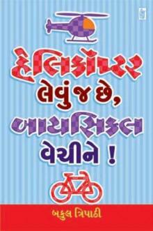 Helicopter Levuj Chhe Bicycle Vechi Ne Gujarati Book by Bakul Tripathi