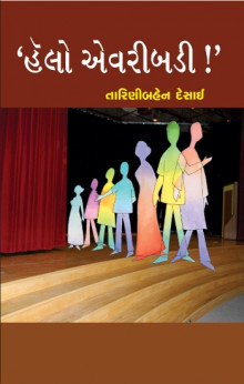 Hello Everybody Gujarati Book Written By Tarinibahen Desai