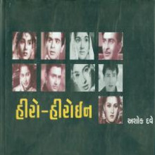Hero Heroin Gujarati Book Written By Ashok Dave