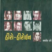 Hero Heroin Gujarati Book Written By Ashok Dave