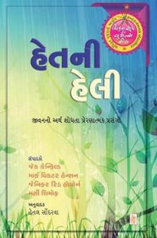 Het Ni Heli Gujarati Book by Canfield - Hansen