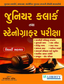 HIGH COURT JUNIOR CLERK & STENOGRAPHER EXAM GUIDE Gujarati Book