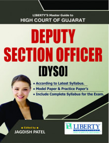 HIGH COURT OF GUJARAT (DYSO) DEPUTY SECTION OFFICER EXAM GUIDE Gujarati Book