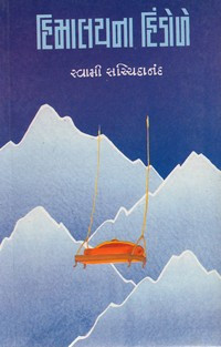 Himalay Na Hindole Gujarati Book by Swami Sachidanandji