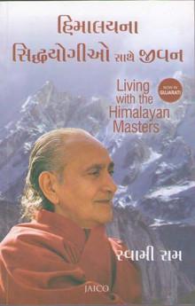 Himalay Na Siddhyogio Sathe Jeevan - Living With The Himalayan Masters In Gujarati Gujarati Book by Swami Ram