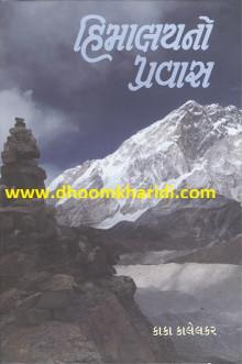 Himalay No Pravas Kakasaheb Kalelkar gujarati book Gujarati Book by Kakasaheb Kalelkar