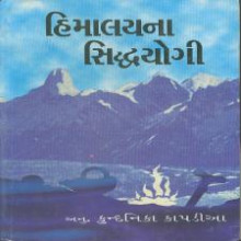 Himalayana Siddhayogi Gujarati Book by Kundanika Kapadia
