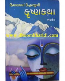 Himalayma Udravjini Krushnkatha