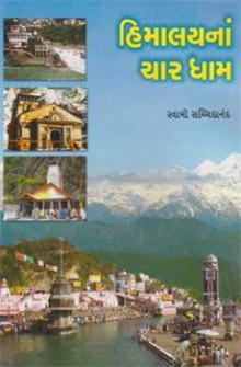 Himalay Na Char Dham gujarati book