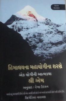 Himalayna Mahayogina Sharne Gujarati Book Written By Rekha Udayan