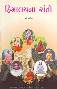 Himalayna Santo Gujarati Book Written By Bhandev