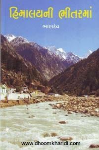 Himalayni Bhitarma Gujarati Book Written By Bhandev