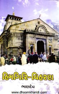 Himgiri - Viharan Gujarati Book Written By Bhandev