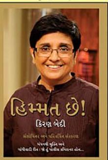 Himmat Chhe Gujarati Book by Kiran Bedi