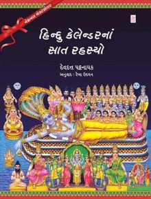 Hindu Calander Na Saat Rahasyo Gujarati Book by General Author