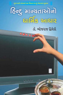 Hindu Manyatao No Dharmik Aadhar Gujarati Book by Bhojraj Dwivedi