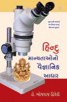 Hindu Manyatao No Vaignanik Aadhar Gujarati Book by Bhojraj Dwivedi