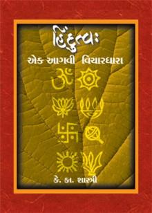 HINDUTVA - EK AAGVI VICHAR DHARA Gujarati Book by K  KA  SHASTRI