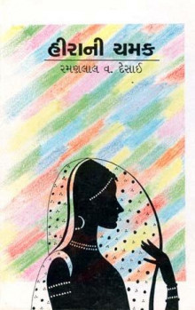 Hira Ni Chamak Gujarati Book Written By R V Desai