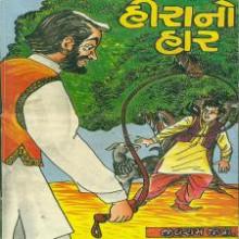 Hirano Har Gujarati Book by Jivram Joshi