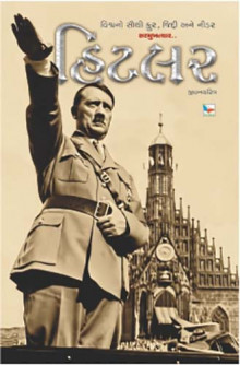 Hitler Biography Gujarati Book by Paresh Parmar