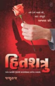 HItshatru gujarati book