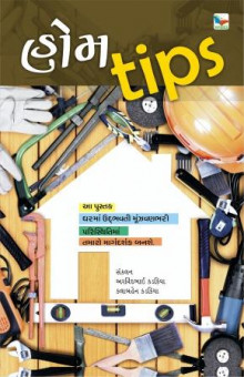 Home Tips Gujarati Book Written By Arvind Kadakiya