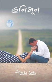 Honeymoon Gujarati book by Chandrakant Baxi