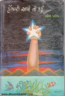 Honkaro Aapo to Kahu Gujarati Book by Ramesh Parekh