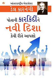 How to give a new direction to your career(પોતાની કારકિર્દીને નવી દિશા કેવી રીતે આપશો) Gujarati Book by Dale Carnegie Buy Online