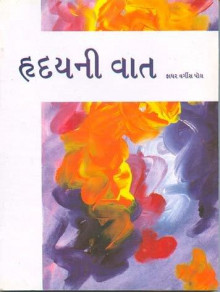 Hraday Ni Vat Gujarati Book Written By Father Varghese Paul