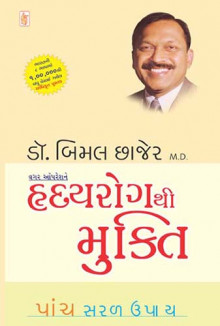 Hraday Rog Thi Mukti Gujarati Book by Bimal Chhajer