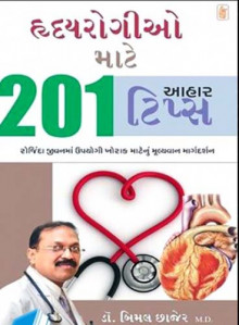 Hraday Rogio Mate 201 Aahar Tips Gujarati Book by Bimal Chhajer