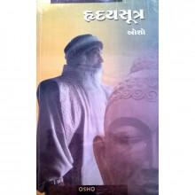 Hradaysutra Gujarati Book Written By Osho